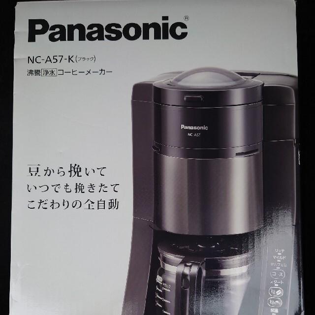 Panasonic(パナソニック)のPANASONIC NC-A57K 自動ミル付コーヒーメーカー スマホ/家電/カメラの調理家電(コーヒーメーカー)の商品写真