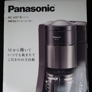 Panasonic - PANASONIC NC-A57K 自動ミル付コーヒーメーカー