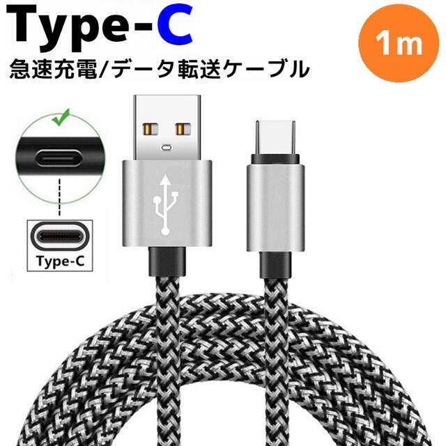Type-C 編み込み ケーブル タイプ C コード 充電 データ通信 充電器 スマホ/家電/カメラのスマートフォン/携帯電話(バッテリー/充電器)の商品写真