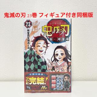 バンダイ(BANDAI)の【新品】鬼滅の刃 23巻 フィギュア付き同梱版(少年漫画)