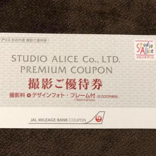 スタジオアリス JAL 優待券(その他)