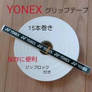 ヨネックス(YONEX)のグリップテープ(その他)