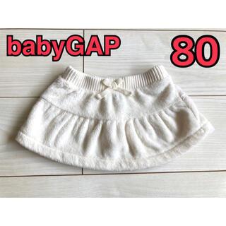 ベビーギャップ(babyGAP)のベビー服 子供服 babyGAP ギャップ スカート 白 フリース 女の子 80(スカート)