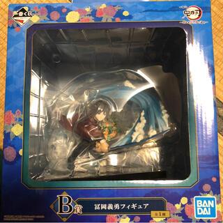 BANDAI - 一番くじ 鬼滅の刃 B賞 富岡義勇 フィギュア
