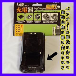 万能充電器 マルチバッテリー充電器