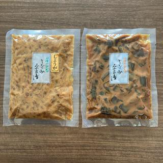 【新品未開封】山崎屋特製 きざみ奈良漬 2種セット『しょうが&プレーン』(漬物)