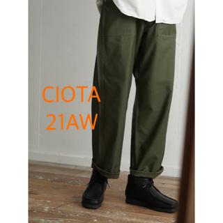 COMOLI - CIOTA 21AW スビンコットンムラ糸バックサテンベイカーパンツ サイズ5