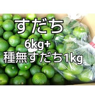 徳島県産すだち6kg+種無1kg(フルーツ)