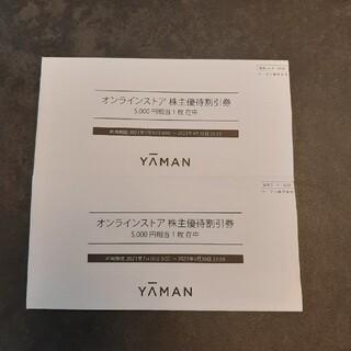 ヤーマン(YA-MAN)のヤーマン 株主優待10000円分(ショッピング)