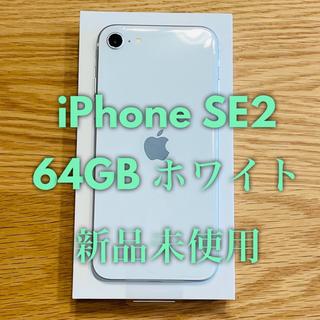 Apple - 【新品未使用】iPhone SE2 64GB ホワイト SIMフリー