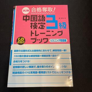 合格奪取!中国語検定3級トレ-ニングブック リスニング問題編 改訂版