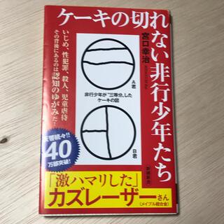 タカラジマシャ(宝島社)のケーキの切れない非行少年たち(人文/社会)