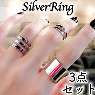 リング 3点 セット 指輪 オープン レディース フリーサイズ 韓国 メンズ