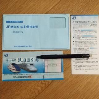 ジェイアール(JR)の【匿名配送】JR西日本 株主優待 鉄道割引券(その他)