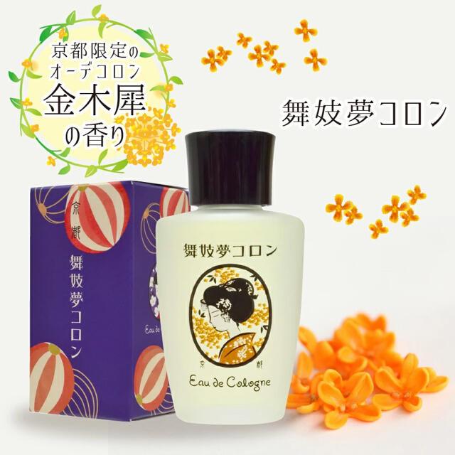 舞妓夢コロン オーデコロン 金木犀/キンモクセイ コスメ/美容の香水(香水(女性用))の商品写真