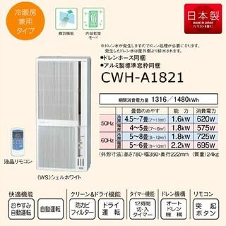 コロナ - コロナ窓用エアコン 冷房暖房付CWH-A1821