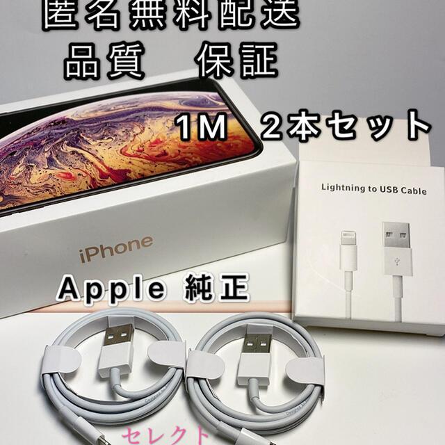 iPhone 純正 2本セット 充電ケーブル ライトニング 充電器  1m  スマホ/家電/カメラのスマートフォン/携帯電話(バッテリー/充電器)の商品写真