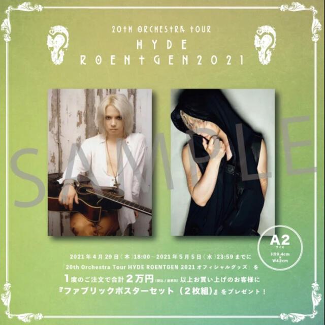 HYDE 非売品ファブリックポスター(2枚組) エンタメ/ホビーのタレントグッズ(ミュージシャン)の商品写真