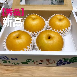 【秀品】梨 新高梨 ナシ 高木梨 2.5㎏(フルーツ)