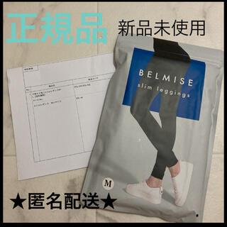【正規品】新品 BELMISE Mサイズ