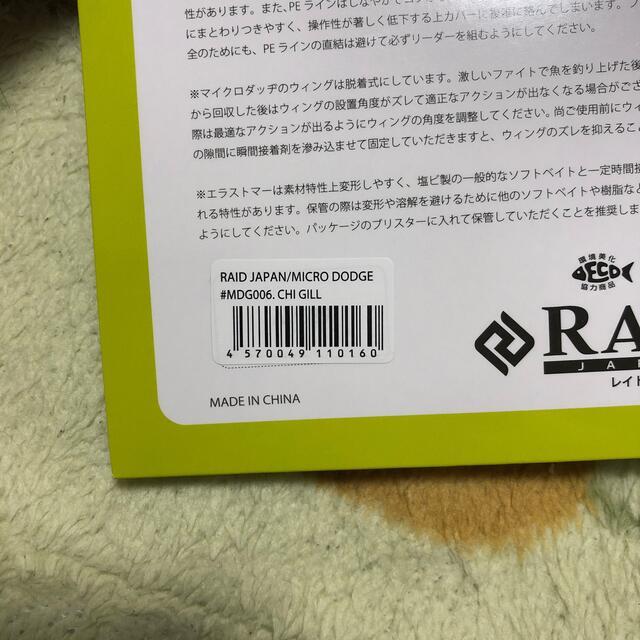 レイドジャパン マイクロダッジ  スポーツ/アウトドアのフィッシング(ルアー用品)の商品写真