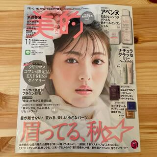 ショウガクカン(小学館)の美的 2021年 11月号 雑誌のみ(美容)