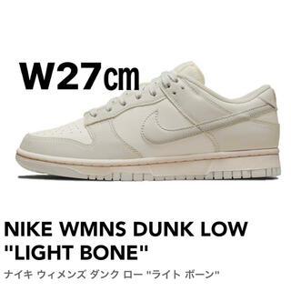 NIKE - NIKE WMNS DUNK LOW LIGHT BONE W27cm ダンク