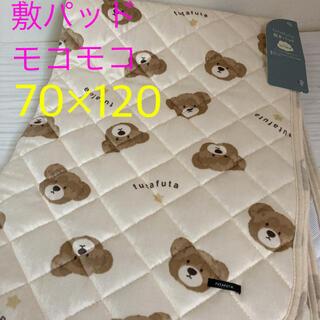 フタフタ(futafuta)の新品未使用 タグ付き フタフタ フタくま 敷きパッド 総柄 70×120(敷パッド)