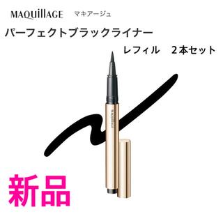 マキアージュ(MAQuillAGE)の新品❣️マキアージュ パーフェクトブラック アイライナー レフィル2本(アイライナー)