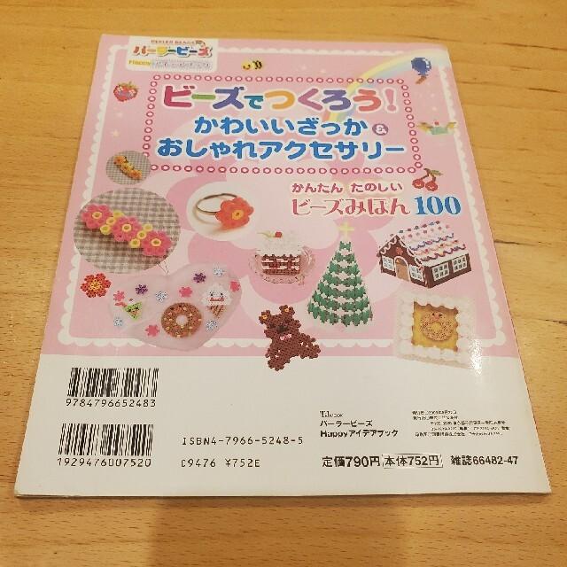 yun様専用パ-ラ-ビ-ズhappyアイデアブック アイロンでつくるビ-ズみほん キッズ/ベビー/マタニティのおもちゃ(知育玩具)の商品写真
