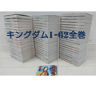 集英社 - 送料無料キングダム全巻セット1-62 62冊全巻 送料込みKINGDOM2