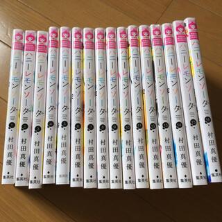集英社 - ハニーレモンソーダ 1〜16巻 + おまけ