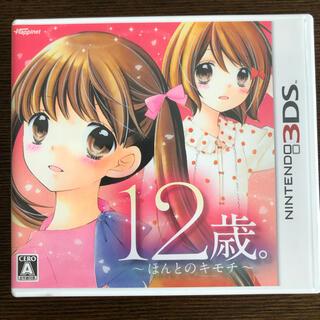 ニンテンドー3DS(ニンテンドー3DS)の12歳。〜ほんとのキモチ〜  ニンテンドー3DS(家庭用ゲームソフト)
