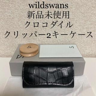 新品未使用 wildswans ワイルドスワンズ  クリッパー2 クロコ 黒