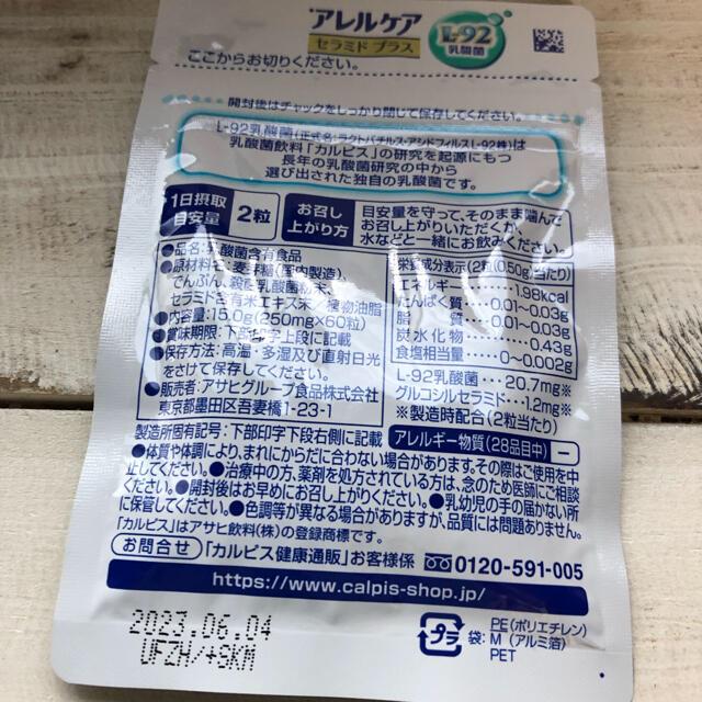 カルピス アレルケア L-92乳酸菌セラミドプラス×2個 食品/飲料/酒の健康食品(その他)の商品写真