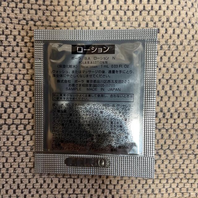 POLA(ポーラ)のポーラBA サンプルセット コスメ/美容のキット/セット(サンプル/トライアルキット)の商品写真
