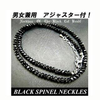限界安値!輝く天然石☆ブラックスピネル ネックレス/ブレスレット