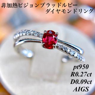非加熱ピジョンブラッドルビーダイヤモンドリング pt900 AIGS