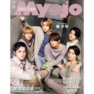 Myojo 11月号 King&Prince 厚紙カード