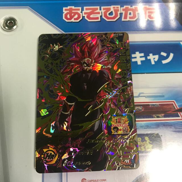 ドラゴンボール(ドラゴンボール)のスーパードラゴンボールヒーローズ   紅き仮面のサイヤ人 エンタメ/ホビーのトレーディングカード(シングルカード)の商品写真