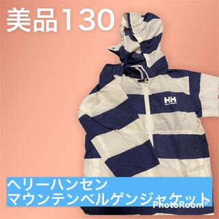 HELLY HANSEN - 美品●ヘリーハンセン130●マウンテンベルゲンジャケット