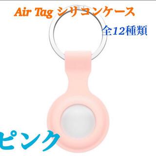 AirTag エアタグ ケース ホルダー シリコン カバー   カラビナ ピンク(その他)
