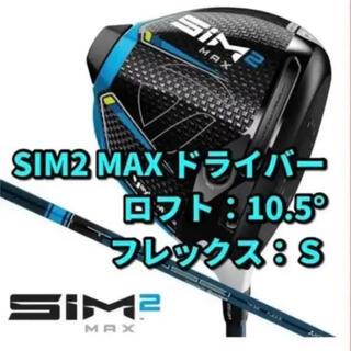 TaylorMade - 【新品・未使用】10.5 S SIM2 MAX シム2マックス ドライバー