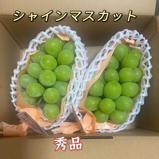 シャインマスカット 2房 秀品 山梨県/長野県産(フルーツ)