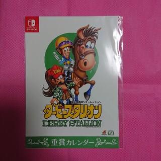 Nintendo Switch - ダービースタリオン 特典カレンダー