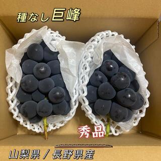 種無し巨峰ぶどう 2房 秀品 山梨県/長野県産(フルーツ)