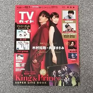 Johnny's - TVガイド関西版 2021年 10/1号  スターランキング投票券  切り抜き