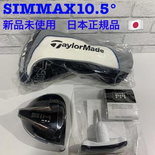 TaylorMade - テーラーメイド SIM MAX 10.5度 ドライバー 新品未使用 日本正規品