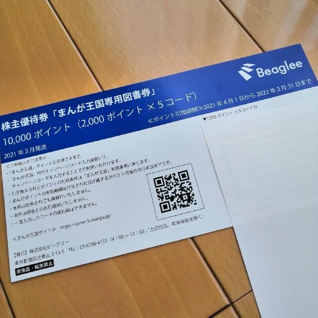 ビーグリー 株主優待券 1万円分 チケットの優待券/割引券(ショッピング)の商品写真