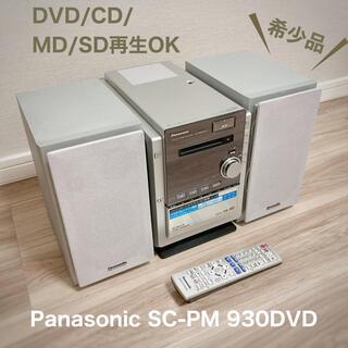 パナソニック(Panasonic)のパナソニック SC-PM930DVD(DVD/CD/MD/SDコンポ)(アンプ)